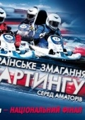 Отборочный тур на «Red Bull Kart Fight»
