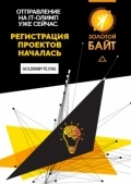 Отбор на международный IТ-Чемпионат «Золотой Байт - 2017»
