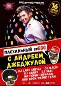 Вечеринка «Пасхальный swEGG с Андреем Джеджулой» в клубе «Forsage»