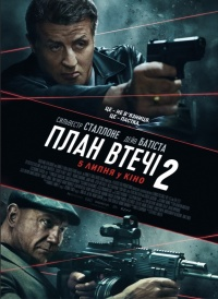 Фильм План побега 2
