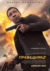 Фильм Праведник 2