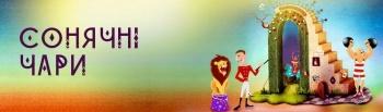 Представление «Сонячні чари» в Цирке