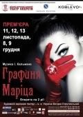 Прем'єра «Графиня Маріца» в «Національній опереті України»