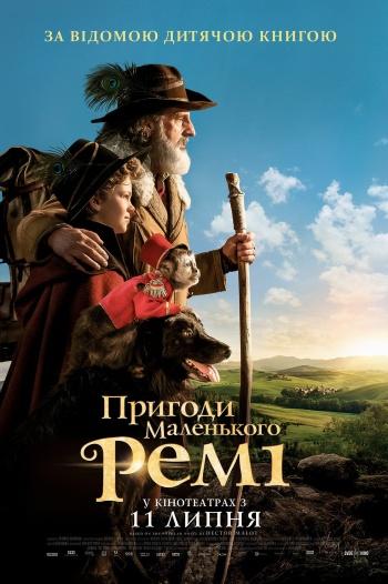 Фільм Приключения маленького Реми