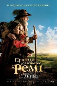 Фильм Приключения маленького Реми