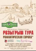 Путешествие «Романтическая Европа» от ресторана «Креп де Шин»