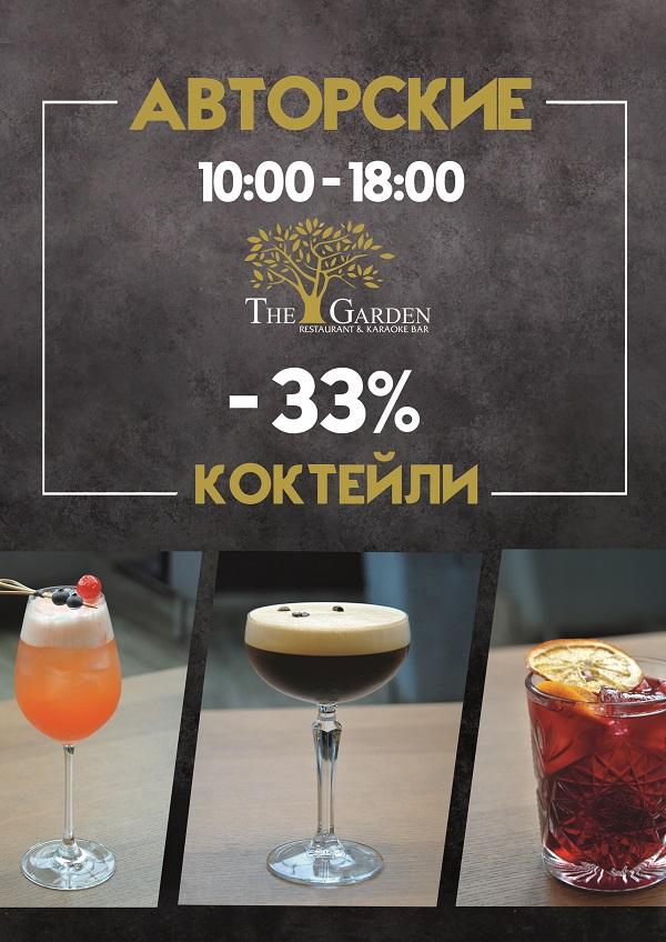 Скидка 33% на авторские коктейли  @The Garden