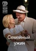 Семейный ужин в театре им. «Леси Украинки»