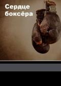 Серце боксера в театре им. Леси Украинки