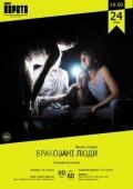 Спектакль «Бракованные люди» в «Театр Золотые Ворота»