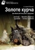Спектакль «Золотой цыпленок» в «Театре Марионеток»