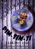 Спектакль «Медвежонок РимТимТи» в «Европейском Театральном Центре Краков»