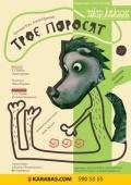 Спектакль «Троє Поросят» в «Муниципальном театре кукол»