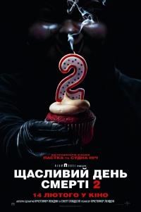 Фильм Счастливый день смерти 2