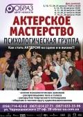 Театрально-психологическая Студия Центра Искусств «Образ»