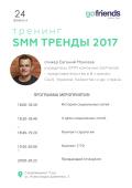 Тренинг «Smm Тренды 2017» в смартворкинг «Сад»