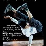 Школа брейк данса «Dnepr bboy academy»