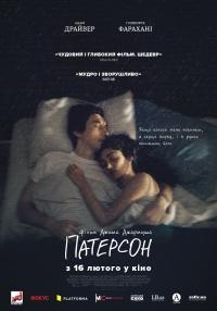Фильм Патерсон