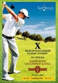 Х Международный гольф-турнир в «Golf Stream»