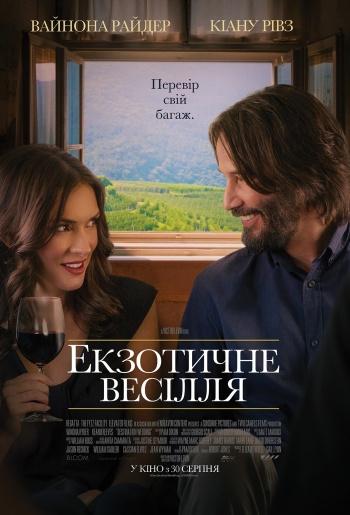 Фильм Экзотическая свадьба
