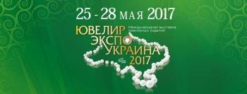 Выставка «Ювелир Экспо Украина 2017» в ВЦ «КиевЭкспоПлаза»