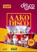 Вечеринка «Алко Disco» в «Disco radio hall»