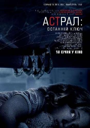 Фильм Астрал: Последний ключ