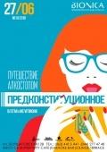 Вечеринка «Путешествие Алкостопом: Предконституционное» в клубе «Bionica»