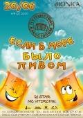 Вечеринка «Путешествие Алкостопом» в клубе «Bionica»