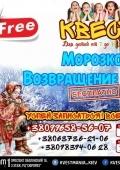 Бесплатный квест для детей «Морозко: Возвращение домой»