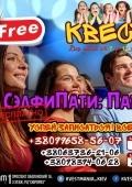 Бесплатный квест для детей «СэлфиПати: Папарацци»