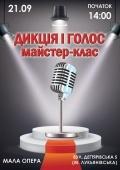Мастер-класс «Дикция и голос»