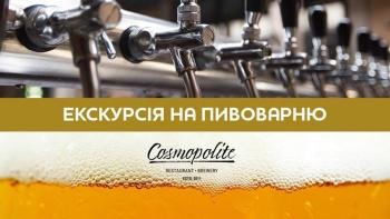 Экскурсия на пивоварню