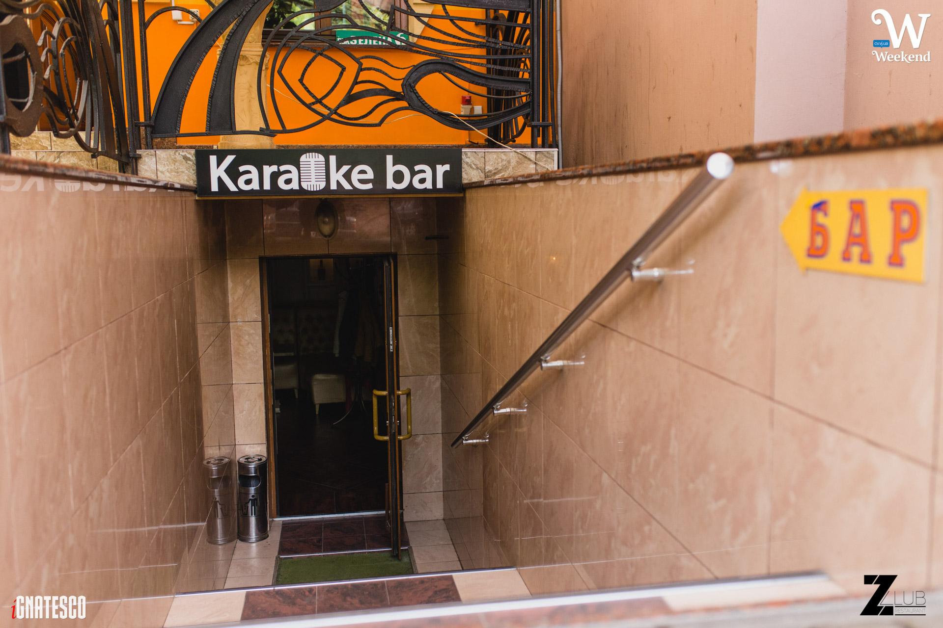 Караоке-бар «Затишок»