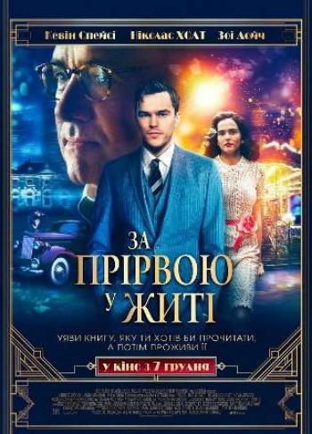 Фильм За пропастью во ржи