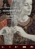 Виставка Олексія Коваля «Зимовий сад»@Музей українського живопису