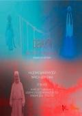 Виставка «Зінаїди Ліхачевої dakini» в «Національному музеї Т.Шевченко»