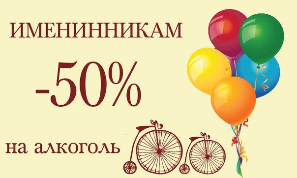 Скидка 50% именинникам!