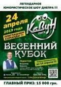 Весенний КуБоК «КаВуН 2019»