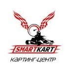 Картинг-центр «SmartKart»