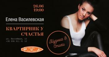 «Квартирник у счастья» с Еленой Василевской