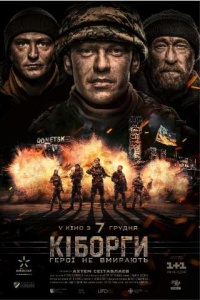 Фильм Киборги