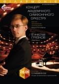 Концерт симфонічного оркестру «Італійські спогади» @ Филармония