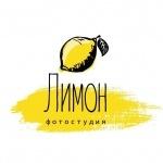 Фотостудия «Лимон»