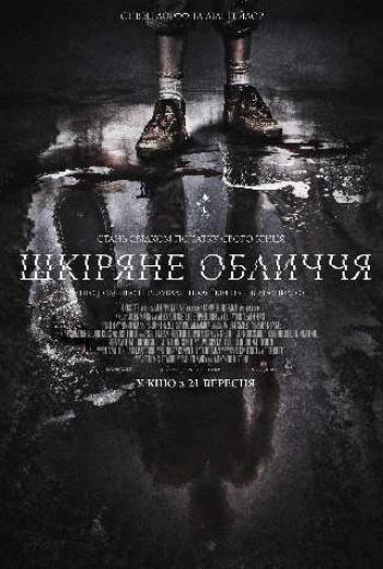 Фільм Шкіряне обличчя
