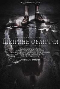 Фильм Кожаное лицо