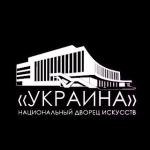 Национальный дворец искусств «Україна»