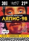 Концерт «Ляпис 98» в «Young Papa bar»