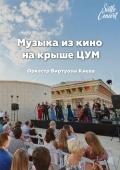 Концерт «Летняя музыка из кино на крыше ЦУМ»