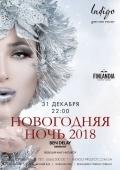 Новогодняя ночь 2018 в «Indigo»